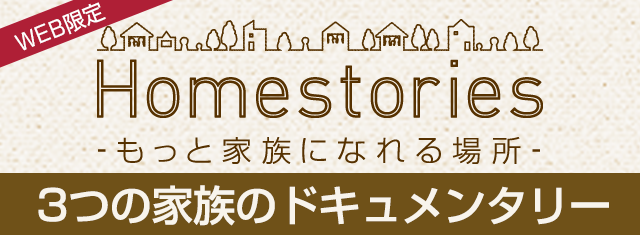 Home storys